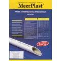 Трубы полипропиленовые MerPlast в Омске