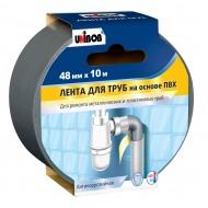 Клейкая лента для труб UNIBOB 48mm 10 м серая (ПВХ)